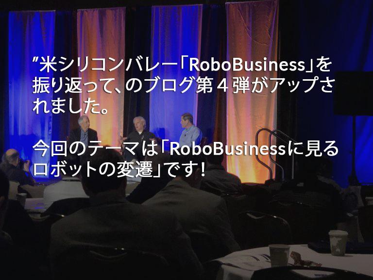 米シリコンバレー「RoboBusiness」を振り返って-4,RoboBusinessに見るロボットの変遷-