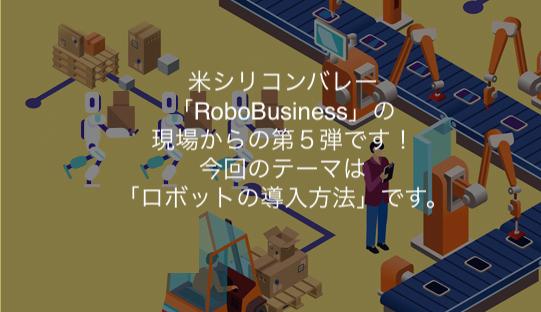 米シリコンバレー「RoboBusiness」を振り返って-5,ロボットの導入とサービス –