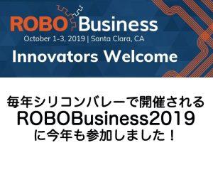 RoboBusiness2019に参加!