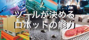 第6回Innovation Matrix Webinar テーマ: ツールが決めるロボットの能力